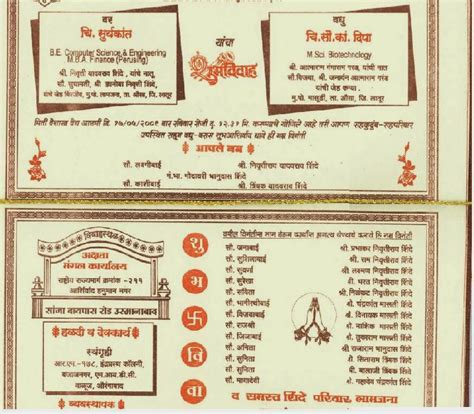 wedding and jewellery wedding invitations   lagna patrika