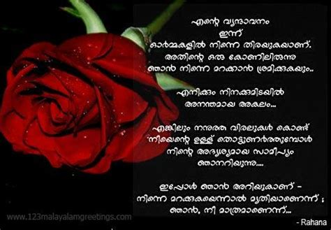 love themes malayalam search results for love letter in malyalam calendar 2015