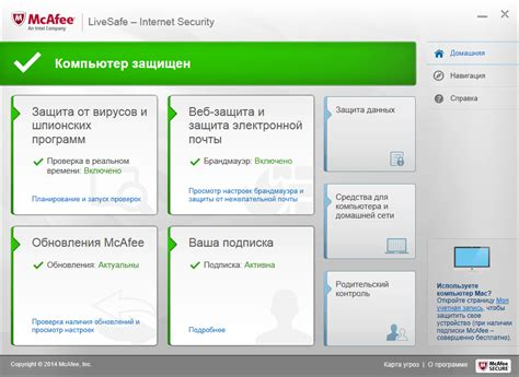 Antivirus Mcafee Security buy antivirus mcafee livesafe and