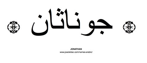 how do you spell tattoo jonathan in arabic name jonathan arabic script how to