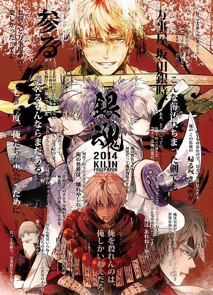 Gintama Ova By May Chan gintama silver soul mobile wallpaper 1714040 zerochan