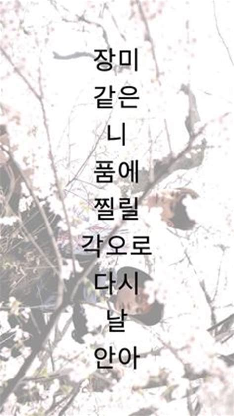 bts with seoul lyrics 1000 images about kpop wallpaper on pinterest wallpaper