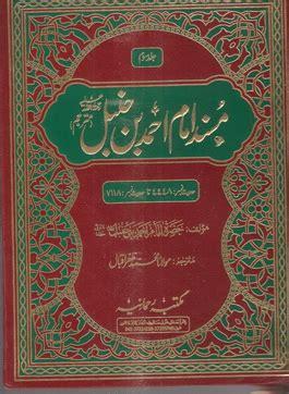 Musnad Imam Ahmad Jilid 3 musnad ahmad 3 pdf book writer imam ahmad bin hanbal