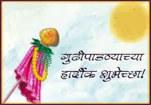 happy gudi padwa marathi photo gudi padwa on rediff pages