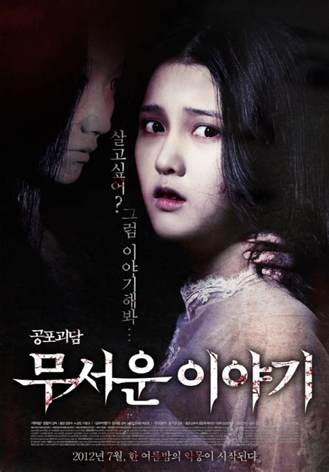 film ghost drama korea quot horror stories quot poster comes out hancinema the
