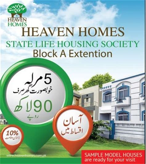 state life insurance housing society lahore state insurance housing society lahore 28 images brand new 10 marla house for rent