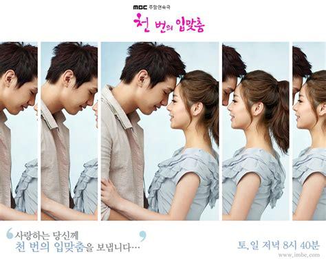film drama korea full kiss a thousand kisses 천번의 입맞춤 drama picture gallery