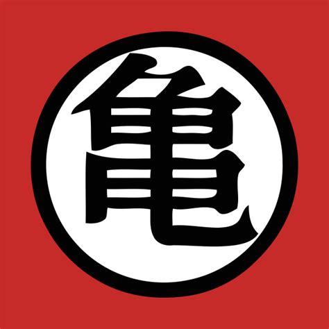 dragon ball kanji wallpaper dragon ball z goku logo www pixshark com images