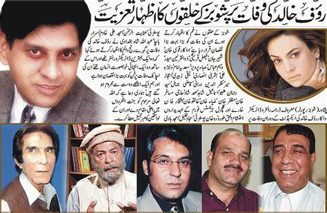 biography of rauf khalid pashto cinema rauf khalid ki wafat par showbiz ke halqo