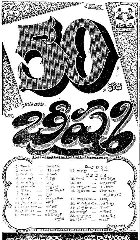 Bheeshma (1962)