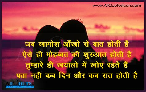 images of love with quotes in hindi images of love couple with quotes hindi wallpaper sportstle