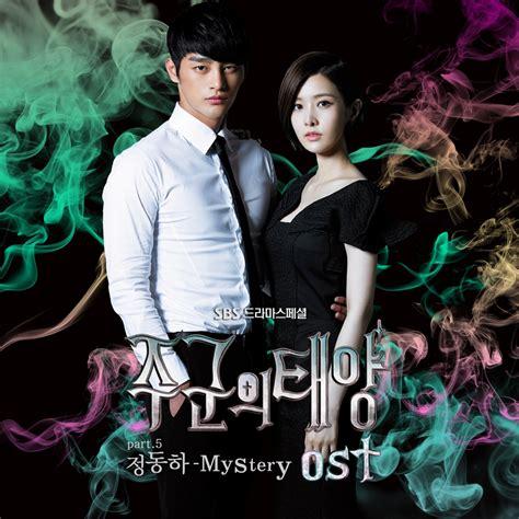 Dvd Drama Korea Masters Sun Master Sun master s sun ost pop gasa kpop translation lyrics