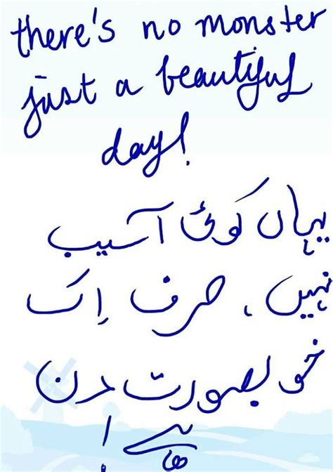 tattoo quotes in urdu kite runner quote tattoo the urdu quot there s no monster