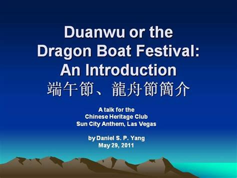 dragon boat festival an introduction 2011 5 29 authorstream - Dragon Boat Festival Introduction