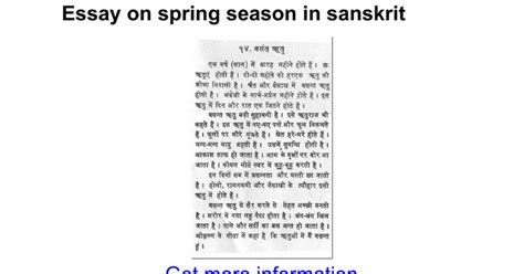 Essay On The Rainy Season In by Essay On Season In Sanskrit Docs