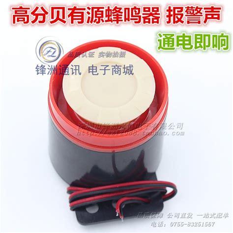 Active Buzzer 24v high decibel active buzzer alarm buzzer electricity that
