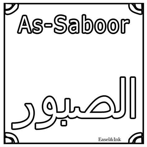 coloring pages of 99 names of allah free coloring pages of 99 names of allah