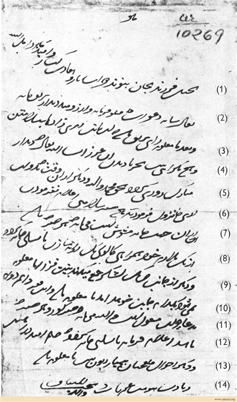 dabir the digital archive of brief notes iran review dabir journal volume 1 books asnad org digital archives detail view document 522