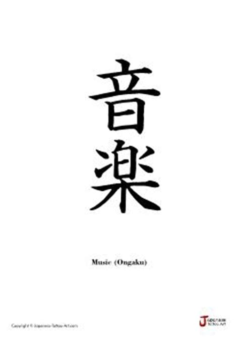 japanese word for quot music quot tattoo kanji designs