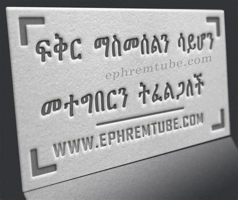 amharic love quotes quotesgram