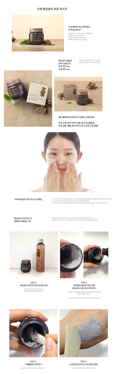 Masker Innisfree Di Korea innisfree volcanic pore clay mask pore care