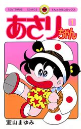 Asari Chan Vol 19 asari chan