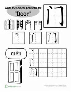 chinese writing quot door quot worksheet education com