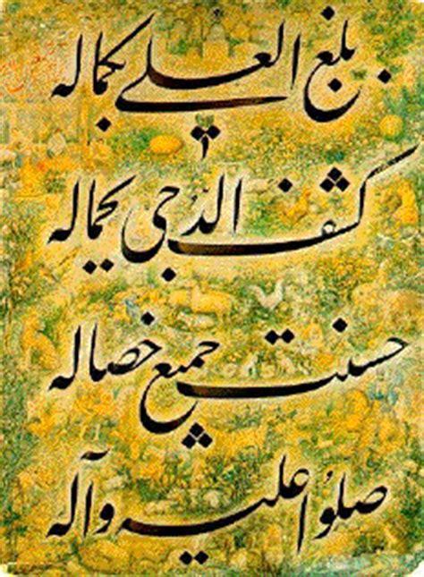 scrittura persiana la scrittura arabica introduzione