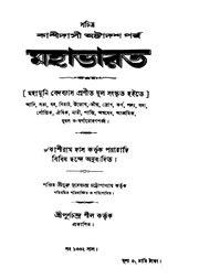 mahabharata bahasa indonesia