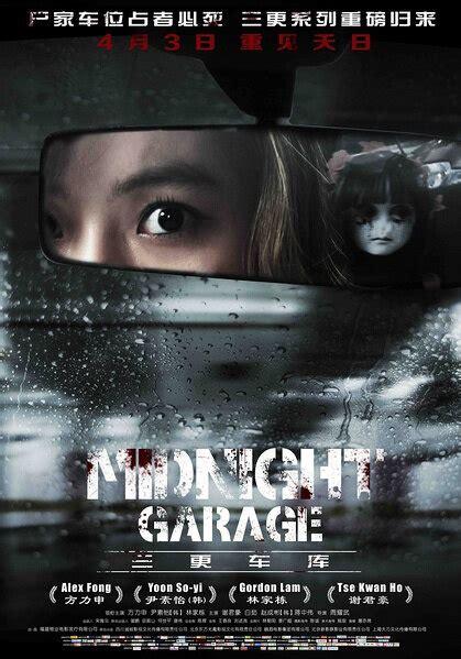 film horror garage 2015 chinese horror movies china movies hong kong