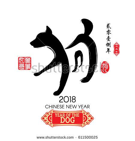 new year 2018 year of the snake calligraphy translation dogred sts which stock