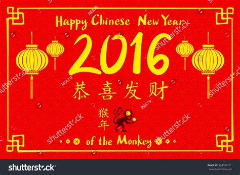new year monkey element 2016 happy new year monkey stock vector 364187111