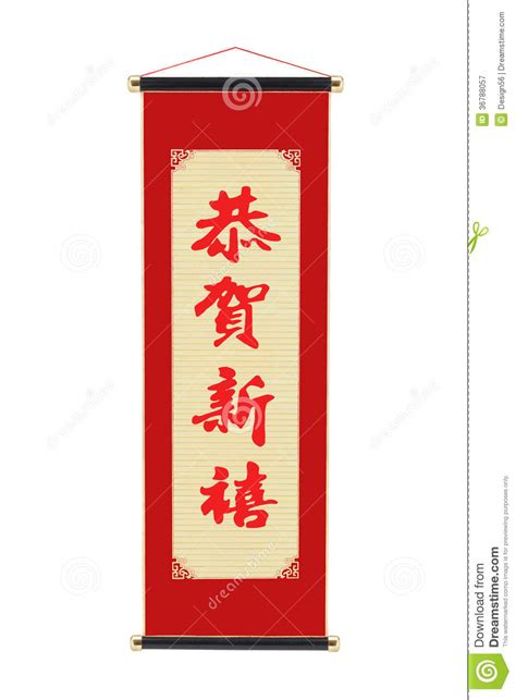 The Scroll Of Years festive scroll stock image image of prosperous