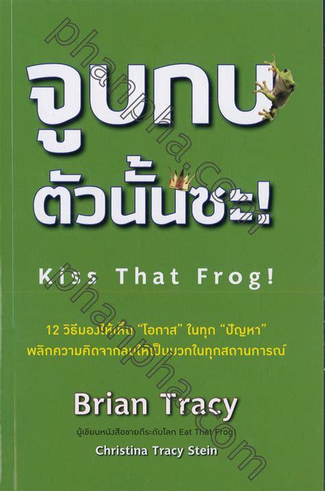 kiss that frog 12 จ บกบต วน นซะ kiss that frog phanpha book center phanpha com