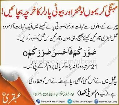 doodle god meaning in urdu best 25 dua for health ideas on islam