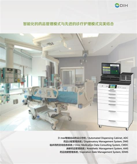 Automated Dispensing Cabinets by Automated Dispensing Cabinet Station Dih