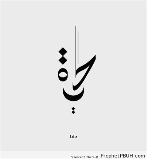 biography meaning in arabic hayat life calligraphy in arabic islamic calligraphy