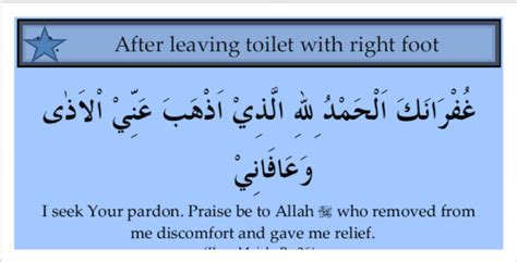 what to say before entering the bathroom du a when leaving toilet happy land
