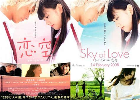 film drama mika levian koizora movie 恋空 2008