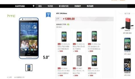 Htc D820mu Mini By Wehandphone htc desire 820 mini briefly appears on htc s website