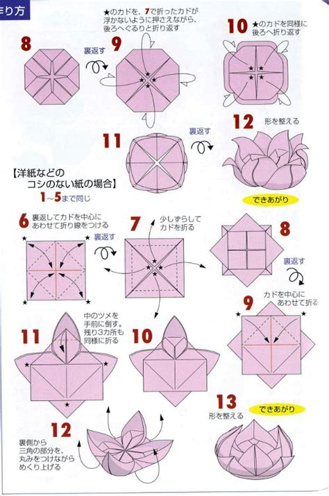 How To Make Origami Lotus - 17 best images about origami on traditional