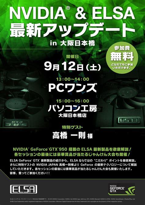 Zotac Minipc Zbox Id92 Ssd 256gb Ram 2gb Ddr3 nvidia elsa 最新アップデート in 大阪日本橋 pcパーツと自作パソコン 組み立てパソコンの専門店