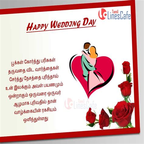 Wedding Anniversary Wishes In Tamil Language by Wedding Anniversary Wishes In Tamil Language Happy Wedding