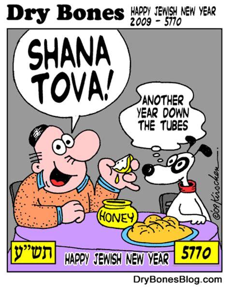 happy new year in hebrew shana tova shana tova the bones