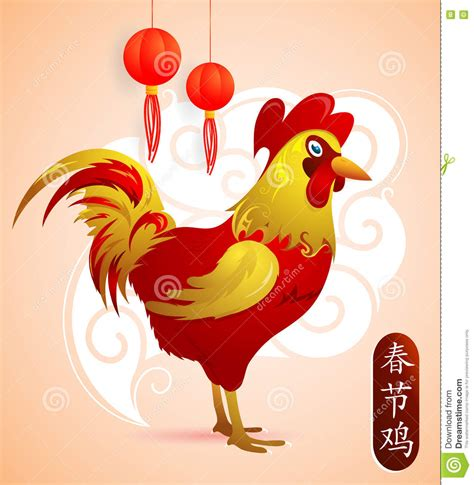 lainey new year rooster new year 2017 rooster horoscope symbol stock