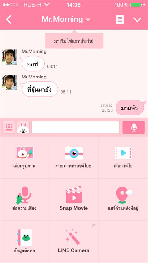 theme line android sweet friend cm hacked update new line theme 02 09 2014 line
