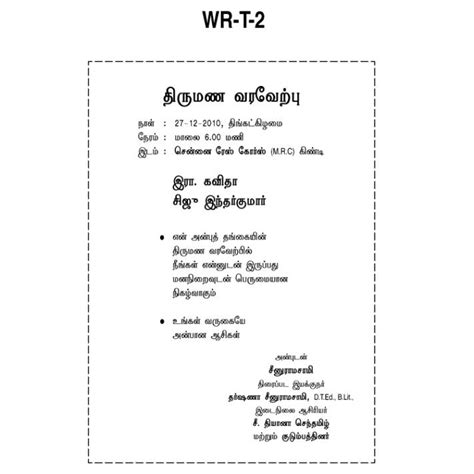 tamil marriage wedding quotes in cards 25th wedding anniversary invitation wording in tamil