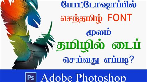 photoshop online tutorial in tamil tamil fonts free download for photoshop