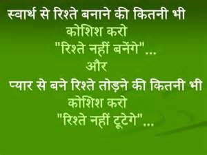 Posted in anmol vachan suvichar