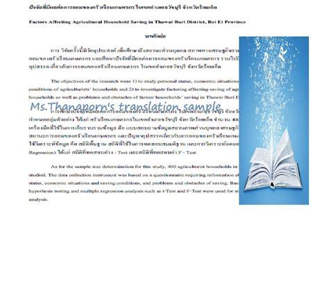 abstracts thanaporns professional portfolio